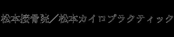 松本接骨院・松本カイロプラクティック